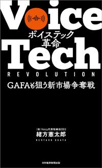 『ボイステック革命 GAFAも狙う新市場争奪戦』緒方憲太郎(著)日経BP 1,980円(税込)