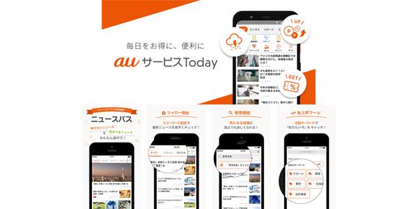 (上)auサービスToday(下)ニュースパス