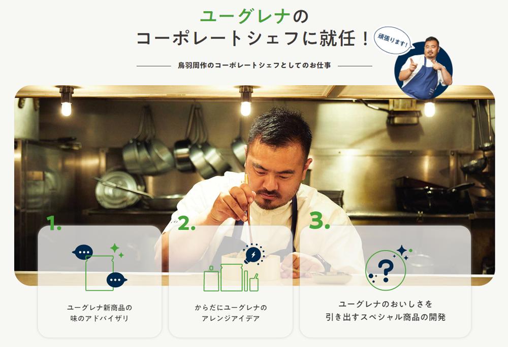 「sio」オーナーシェフ 鳥羽周作氏/ 1978年生まれ、埼玉県出身。Jリーグの練習生、小学校の教員を経て、32歳で料理人の世界へ。2018年、代々木上原にレストラン「sio」をオープンし、ミシュラン・ガイド東京で2年連続1つ星を獲得。業態の異なる5つの飲食店(「o/sio」「純洋食とスイーツ パーラー大箸」「ザ・ニューワールド」「㐂つね」)を運営。書籍、YouTube、各種SNSなどでレシピを公開するなど、レストランの枠を超えた様々な手段で「おいしい」を届けている。モットーは『幸せの分母を増やす』。
