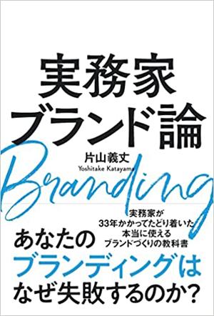 『実務家ブランド論』1,800円(税抜)片山義丈(著)宣伝会議