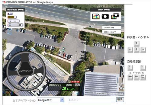 Google Mapsの上をドライブ! 「2D自動車シミュレーター on