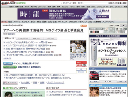 5位「asahi.com」 6位「時事ドットコム」
