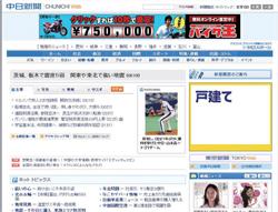 9位「CHUNICHI Web」 10位「ロイター.co.jp」