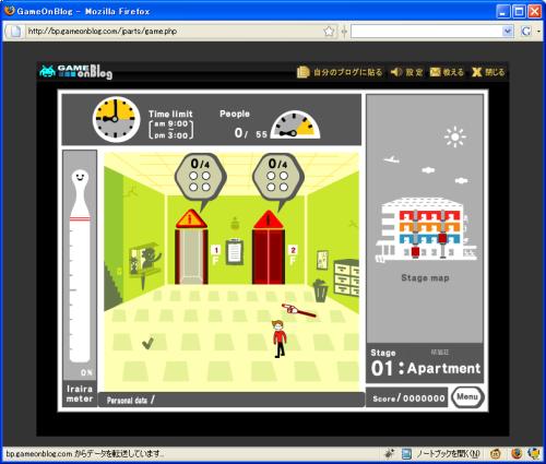 図1.株式会社タイトーの提供する「GameOnBlog」最新のFlashのみを対象とすることで高度なブログパーツが製作できる