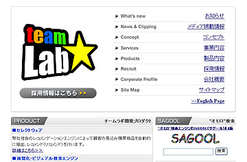 チームラボ株式会社のトップページ