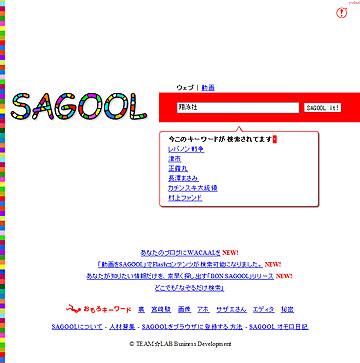 オモロ検索エンジン「SAGOOL」