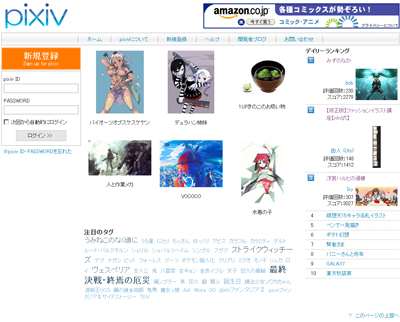 pixivトップページ