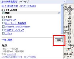 画面左列中段にある[編集]ボタンをクリック