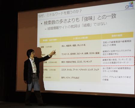 アユダンテ株式会社 チーフ・ウェブアナリスト 大内範行氏が講師を務めた