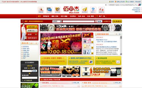 バイジェイドットコム(佰宜杰.com)トップページ。中国で縁起が良いと好まれる「赤」をサイトのブランドカラーにしている