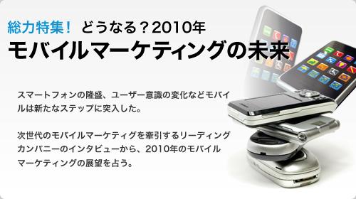 総力特集! どうなる?2010年 モバイルマーケティングの未来