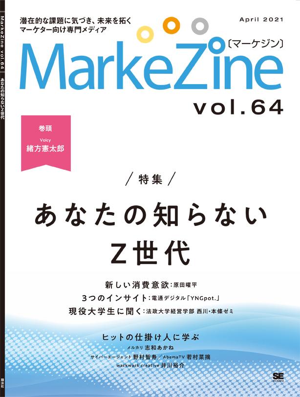 定期誌『MarkeZine』第64号