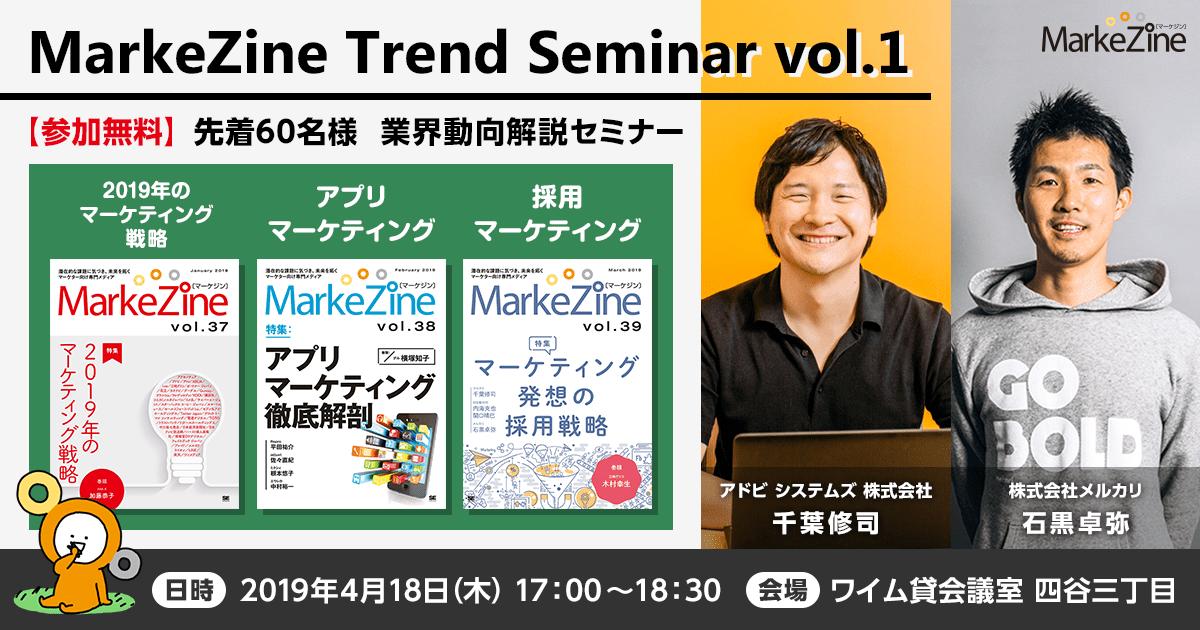 編集部が業界動向を解説する「MarkeZine Trend Seminar vol.1」開催!