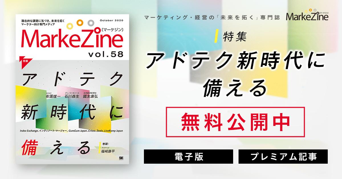 定期誌『MarkeZine』第58号(2020年10月号)無料公開中