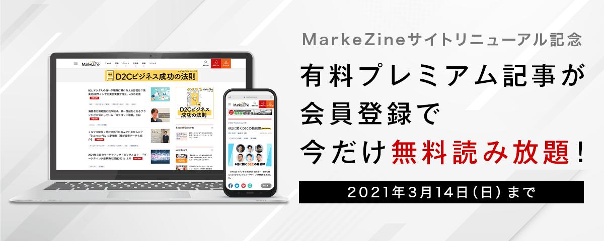 MarkeZineサイトリニューアル記念 有料プレミアム記事が会員登録で今だけ無料読み放題!2021年3月14日(日)まで