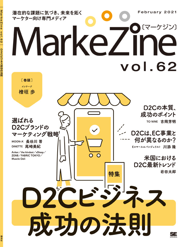 定期誌『MarkeZine』第62号