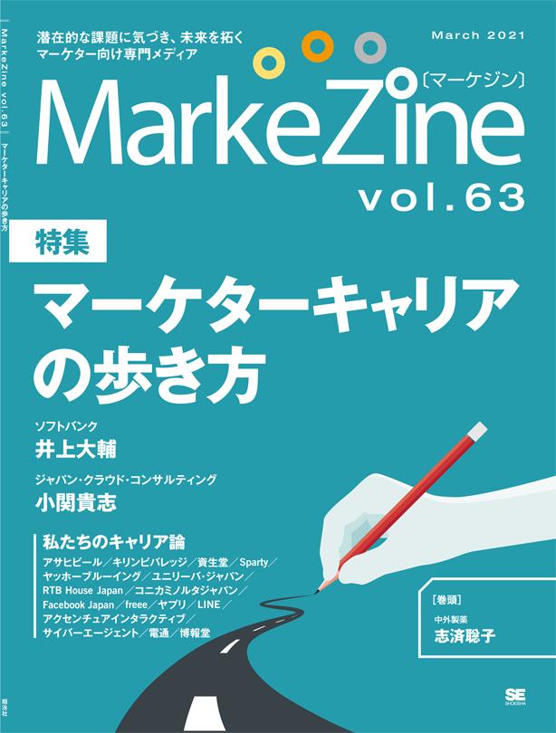 定期誌『MarkeZine』第63号