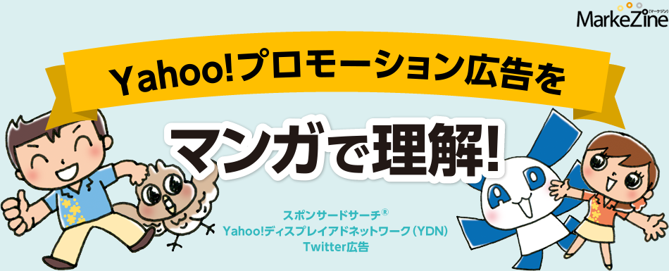 Yahoo!プロモーション広告をマンガで理解!