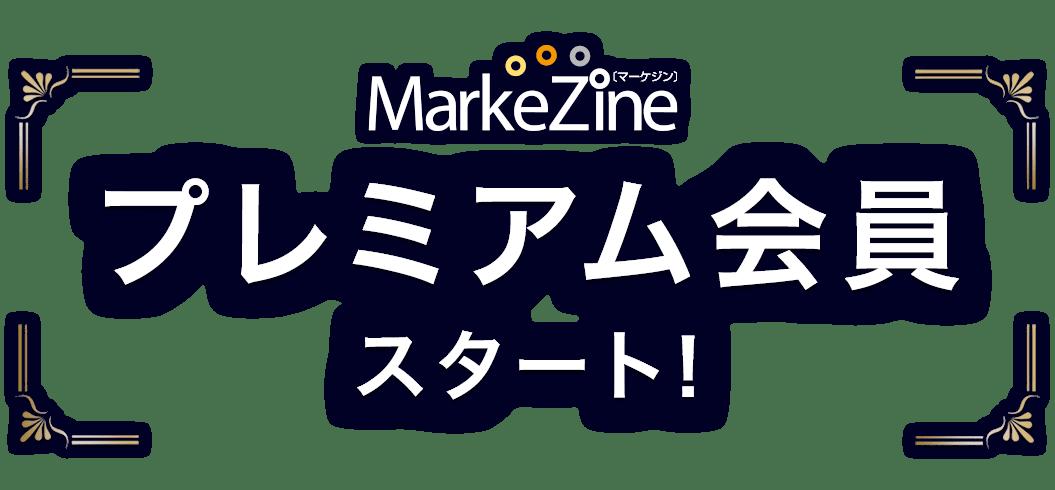 MarkeZineプレミアム会員スタート!