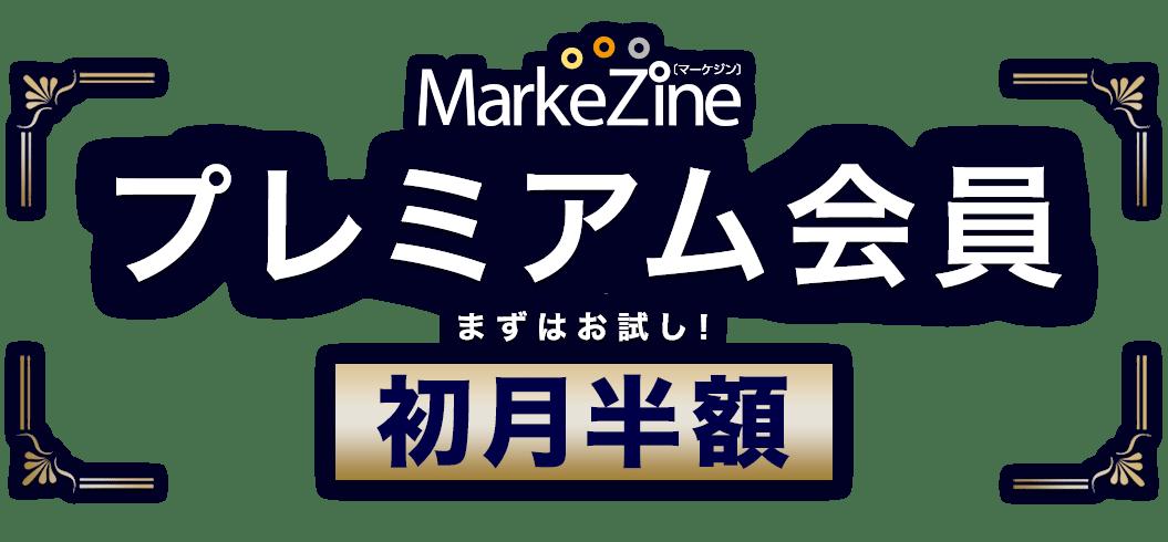 MarkeZineプレミアム会員 まずはお試し!初月半額