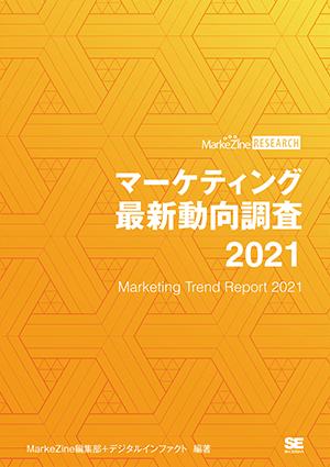 『マーケティング最新動向調査2021』 表紙