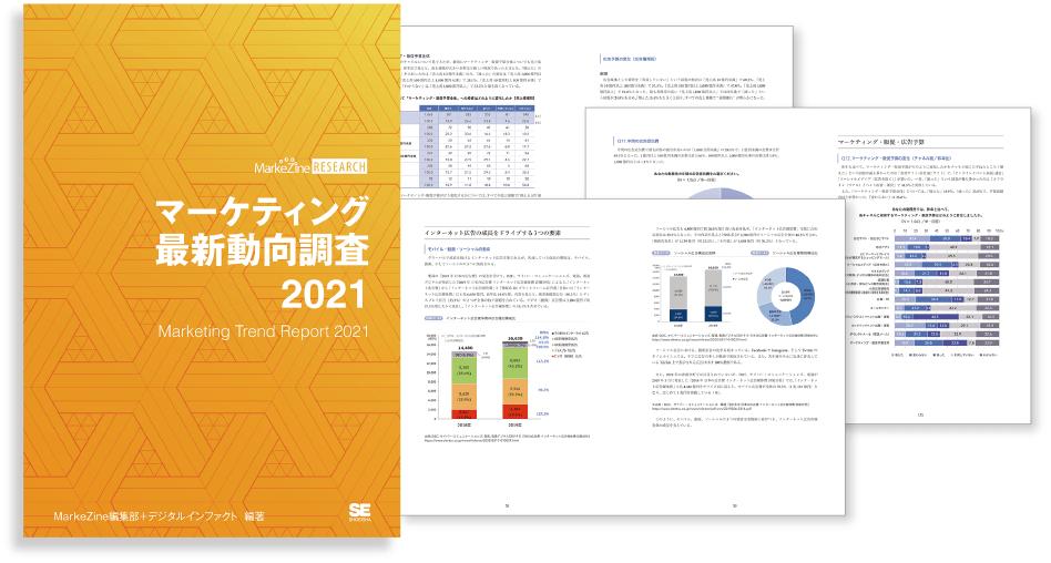 『マーケティング最新動向調査 2021』 表紙