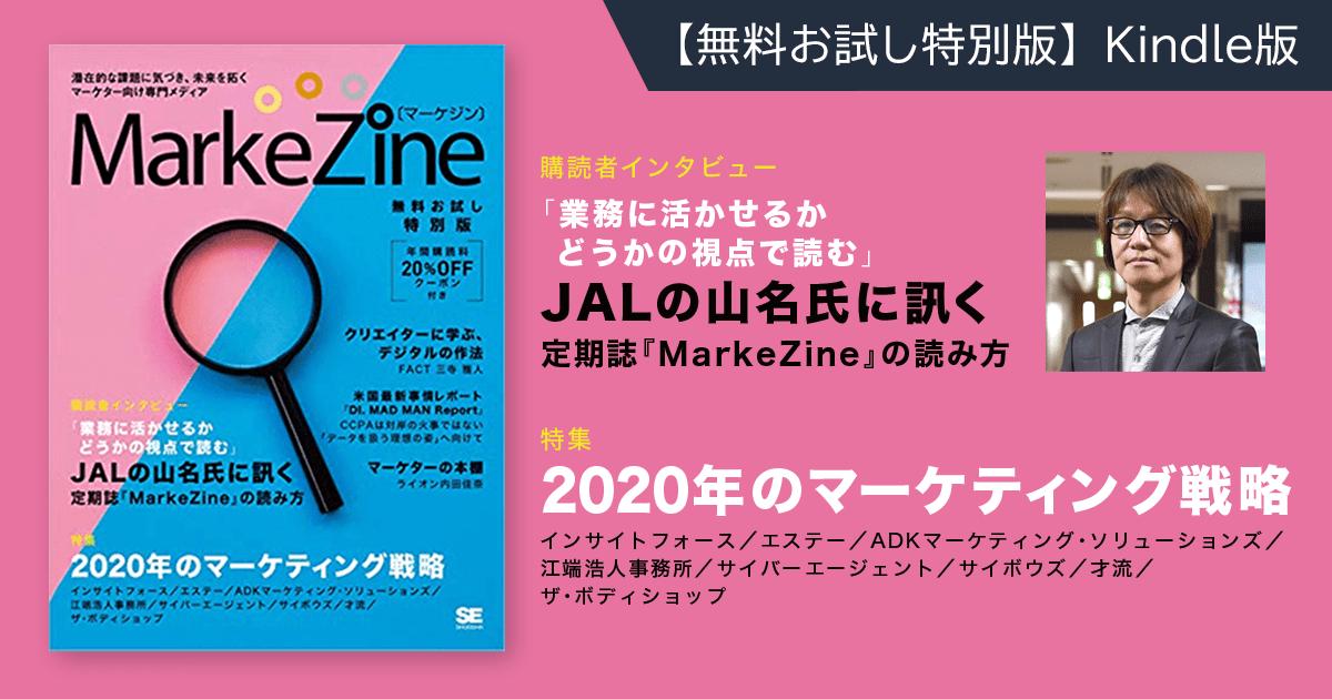 定期誌『MarkeZine』【無料お試し特別版】 Kindle版