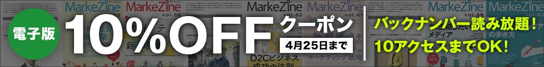 リモートワークの情報共有を応援!MarkeZine電子版特別割引