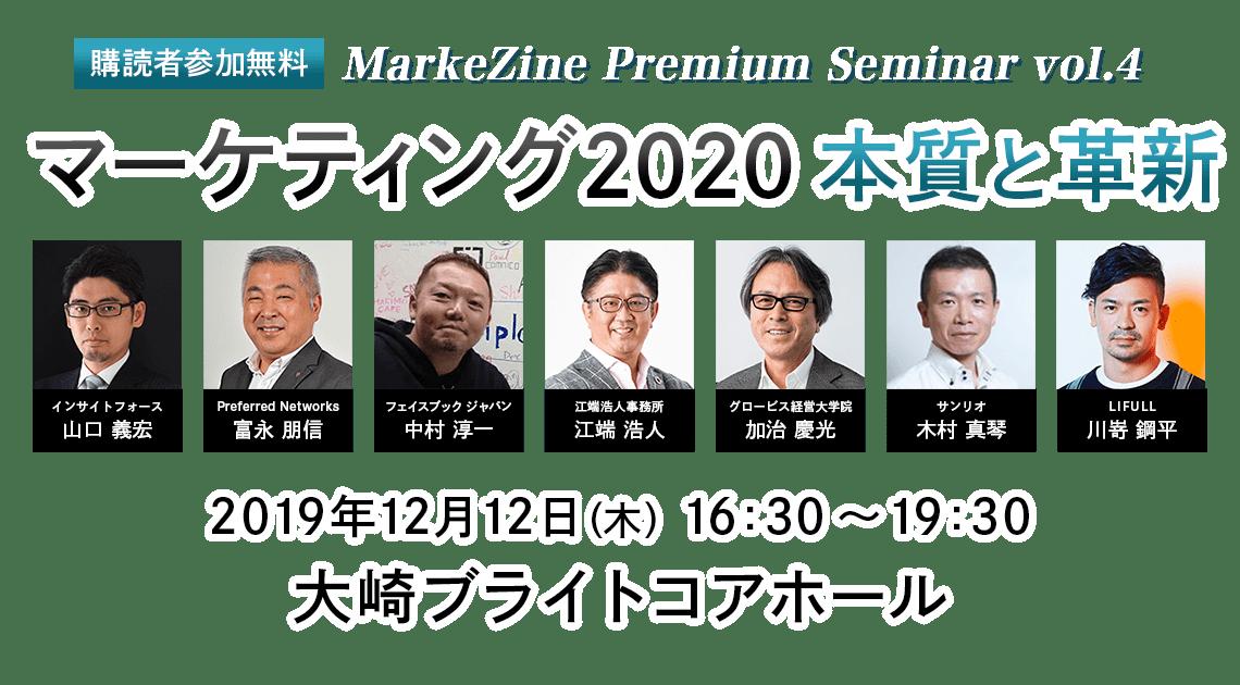 MarkeZine Premium Seminar vol.4(2019.12.12)