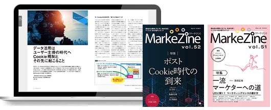 定期誌『MarkeZine』 誌面がウェブでも読める