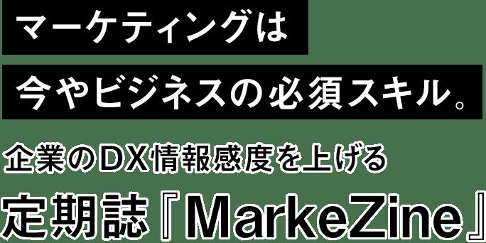 マーケティングは今やビジネスの必須スキル。企業のDX情報感度を上げる 定期誌『MarkeZine』