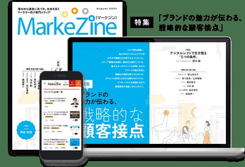 定期誌『MarkeZine』 最新号
