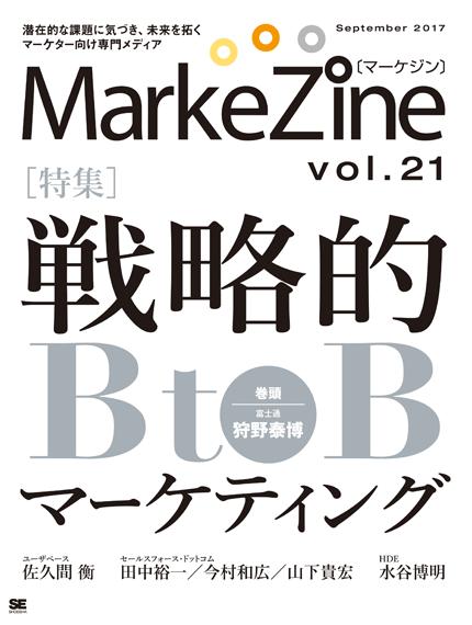 『MarkeZine』第21号