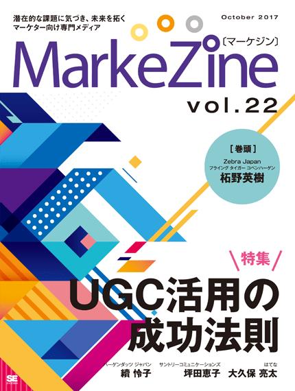 『MarkeZine』第22号