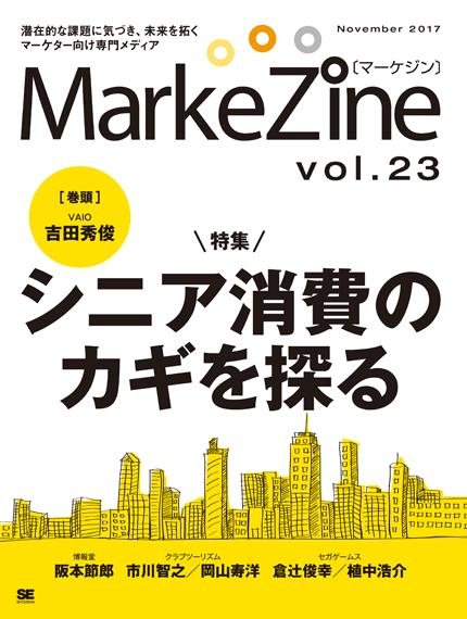 『MarkeZine』第23号
