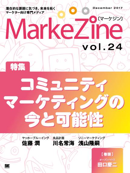 『MarkeZine』第24号