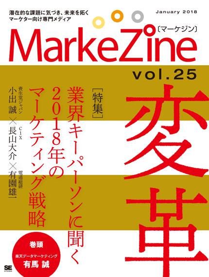 『MarkeZine』第25号