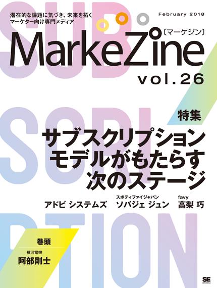 『MarkeZine』第26号