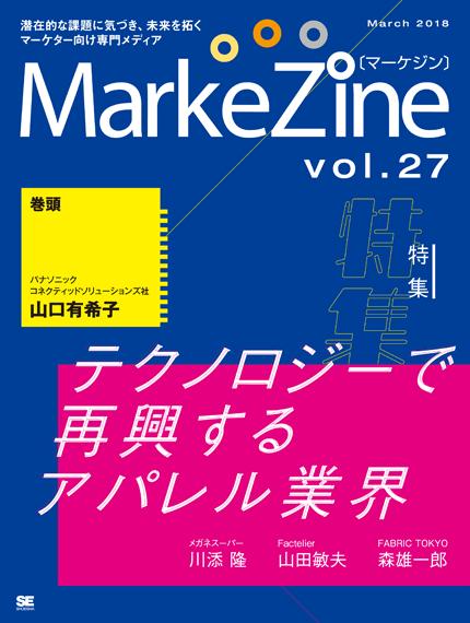 『MarkeZine』第27号