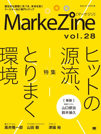 『MarkeZine』第28号
