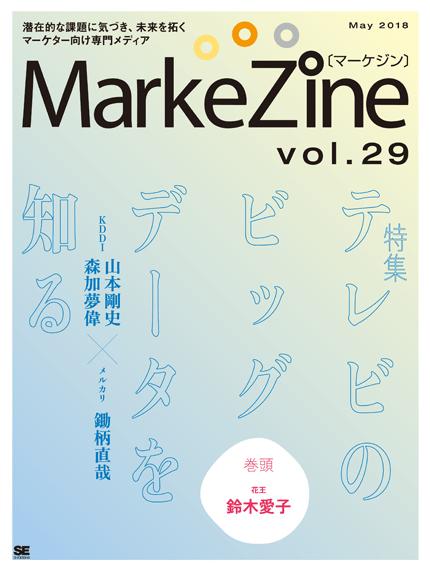 『MarkeZine』第29号