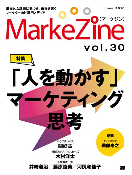 『MarkeZine』第30号