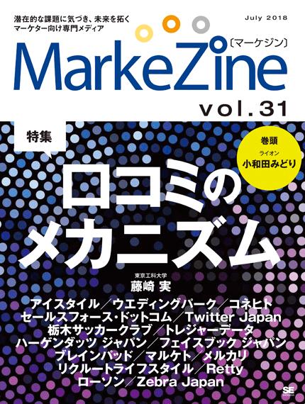 『MarkeZine』第31号