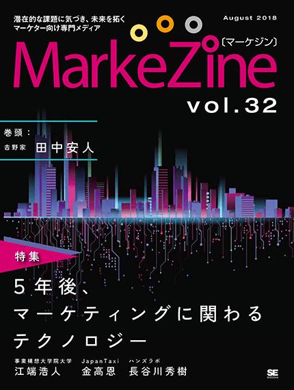 『MarkeZine』第32号