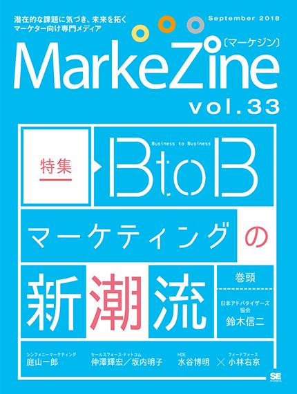 『MarkeZine』第33号