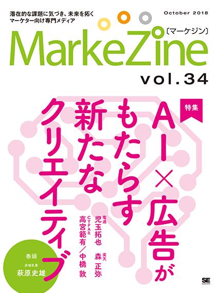 『MarkeZine』第34号
