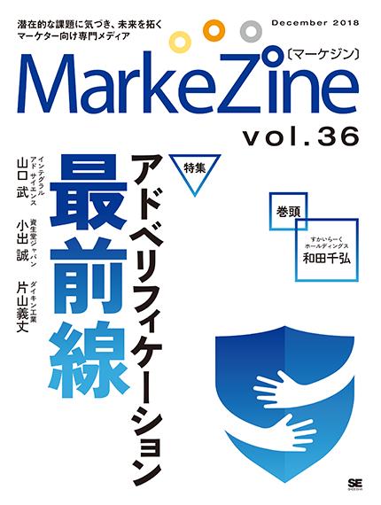 『MarkeZine』第36号