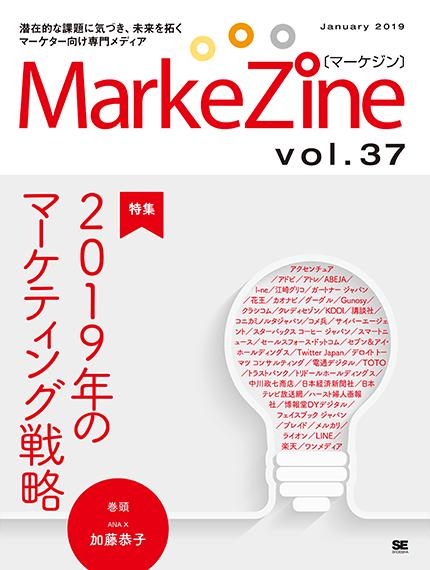 『MarkeZine』第37号