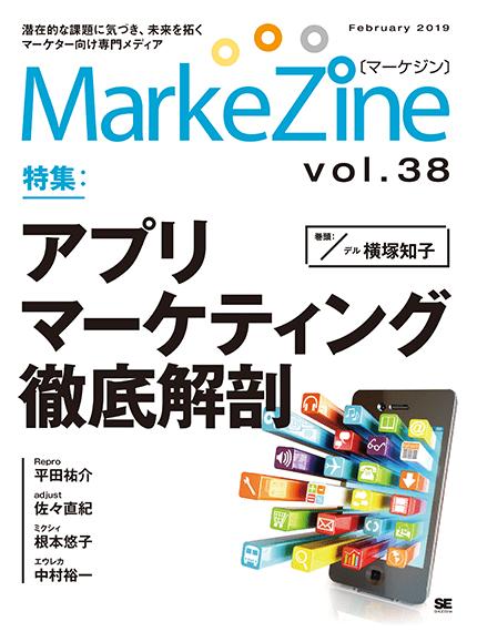 『MarkeZine』第38号