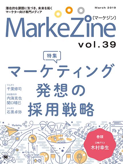 『MarkeZine』第39号